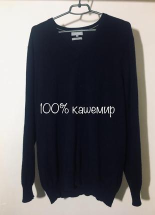 100% кашемир. мужской тёмно-синий джемпер с v-вырезом 100% кашемир