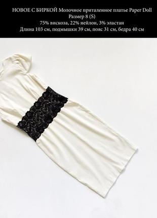 Новое молочное приталенное платье размер s