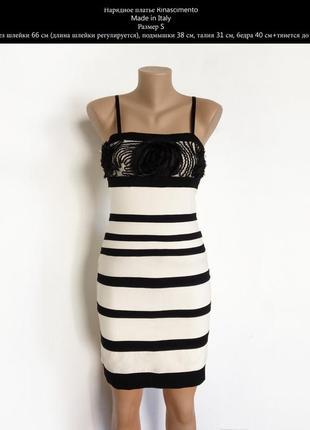 Стильное платье в полоску цвет белый и черный размер s