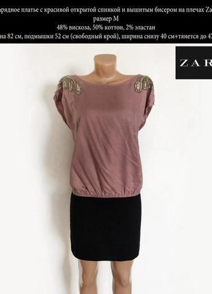 Нарядное платье с открытой спинкой на плече вышивка биссером m