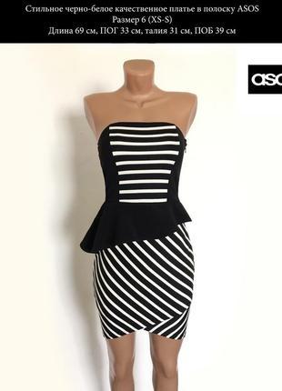 Стильное качественное черно-белое платье в полоску размер xs-s