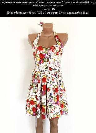 Нарядное платье в цеточный принт с фатиновой подкладкойразмер s