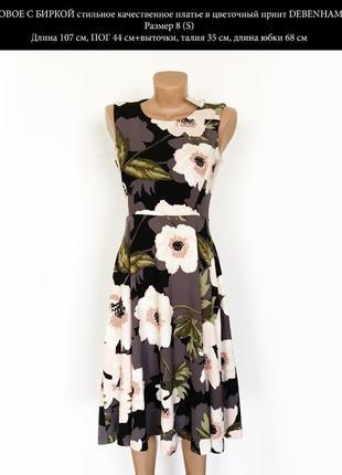 Новое качественное платье в цветочный принт цвет черный и бежевый s