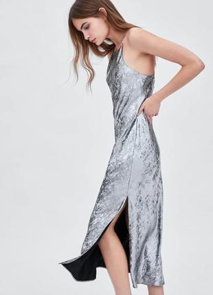 Zara , платье цвета жидкого серебра