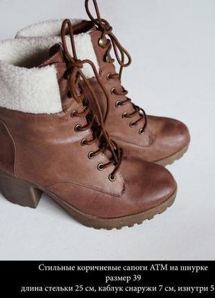 Стильные коричневые сапоги на шнурке размер 39