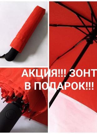 🎁 подарок к покупке!!! красивый яркий зонт-автомат