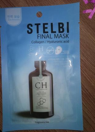 Антивозростная тканевая маска