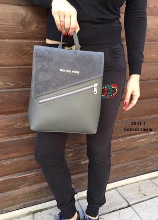 Рюкзак-сумка замшевый клапан