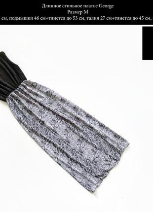 Стильное длинное платье цвет черный белый размер  m