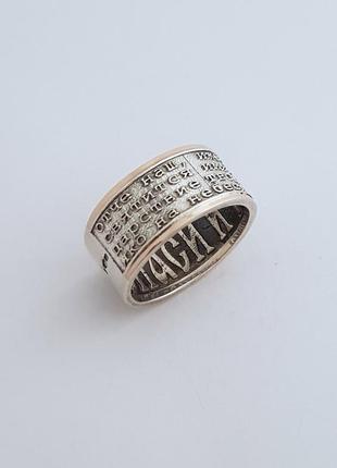 Кольцо из серебра с золотом спаси и сохрани с молитвой отче наш