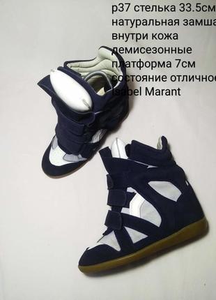 Сникерсы кроссовки р37 от бренда isabel marant оригинал