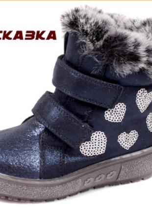 Зимние сапоги, ботинки р 22-26