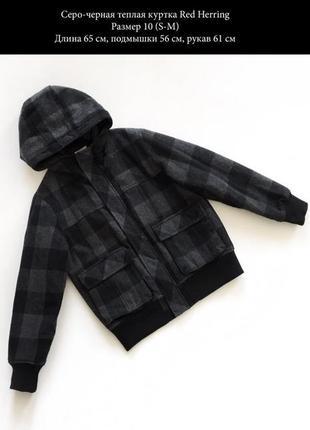 Серо-черная теплая куртка размер s-m