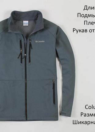 Шикарная куртка columbia