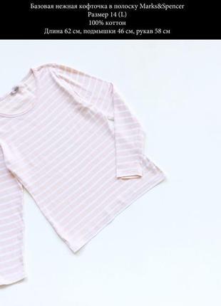 Коттоновая кофточка в полосу  бежевый и розовый размер xl