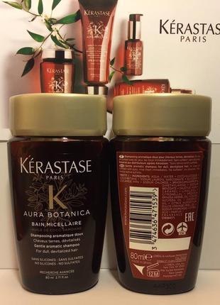 Мицеллярный шампунь для безжизненных тусклых волос kerastase aura botanica 80 мл