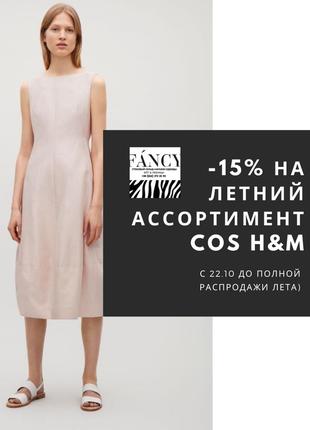 Платье кокон cos 502728