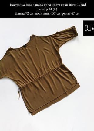 Стильная блуза цвета хаки крой свободный размер l