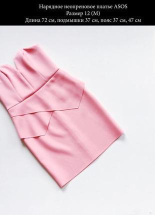 Нарядное неопреновое нежно-розовое платье размер m
