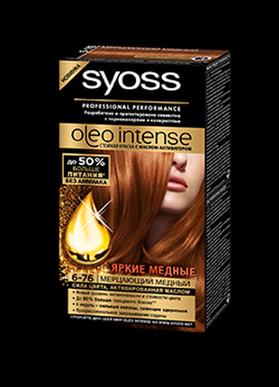 Безамиачная краска для волос , фарба для волосся без аміаку