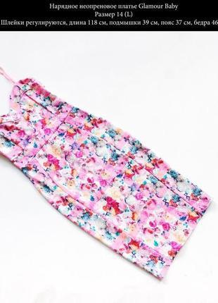 Нарядное неопреновое платье в цветочный принтцвет розовый и голубой l