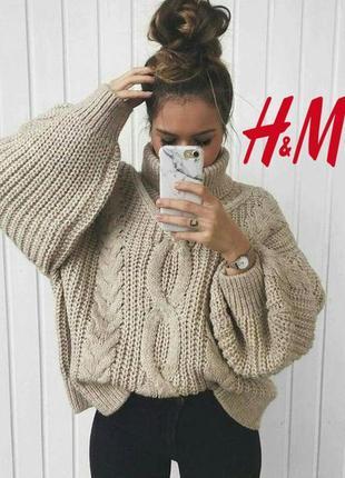 Нереально стильный трендовый оверсайз свитер крупной вязки от h&m