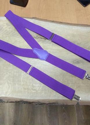 Фіолетові підтяжки y, фиолетовые подтяжки y