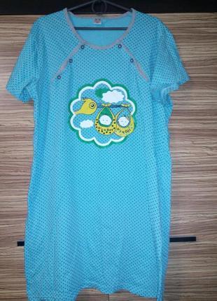 Ночная рубашка, ночнушка для кормящих мамочек