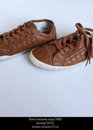 Качественные коричневые кеды размер 39