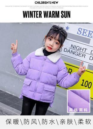 Стильная демисезонная курточка на девочку р.122