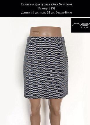 Стильная фактурная юбка в принт цвет черный и синий размер s