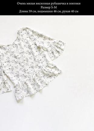 Стильная визкозная белая рубашка в принт зонтики размер s-m