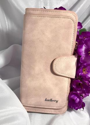 Стильный женский кошелек,цвет пудра