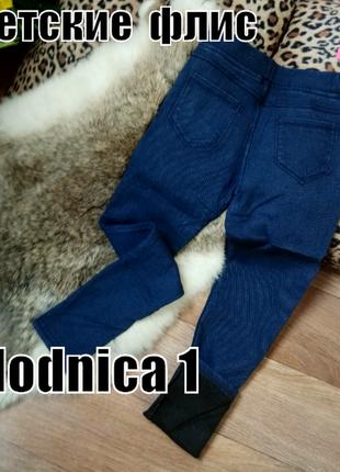 Детские утепленные джеггинсы флис стрейчевые джинсы 2 цвета-размеры ,читаем описание