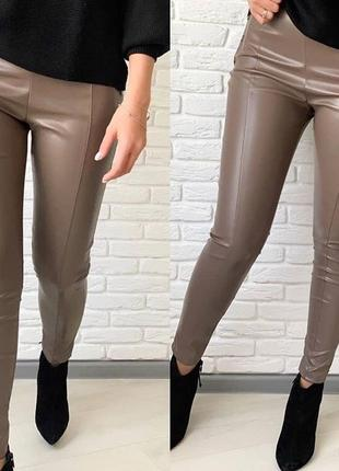 Новые бежевые мокко кожаные лосины штаны