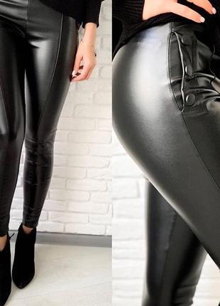 Кожаные лосины, штаны черные