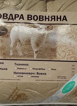 Теплые овечьи