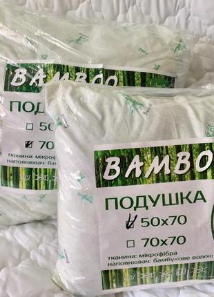 Бамбуковые подушки, подушка размер 50х70, 70х70