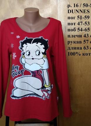 Р 16 / 50-52 симпатичная оригинальная кофта футболка с длинным рукавом betty boop хлопок