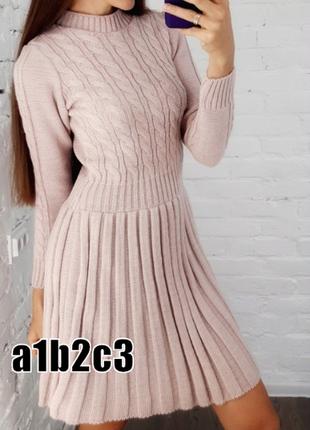 Теплое пудровое вязаные платья косами  , разные цвета