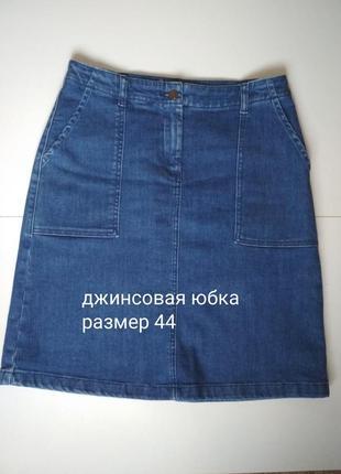 Базовая джинсовая юбка прямая