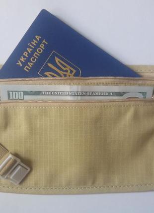 Сумка-кошелёк нательная (для скрытого ношения денег и документов)