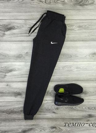 Спортивные штаны nike (найк) теплые. на флисе. темно-серые.