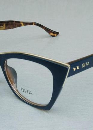 Dita очки женские имиджевые в сине коричневой оправе