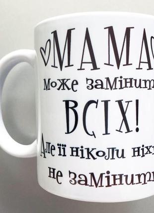 Подарок чашка для любимой мамы