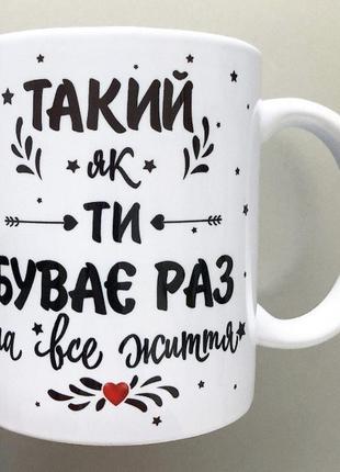 Подарок чашка любимому человеку парню мужу чоловіку