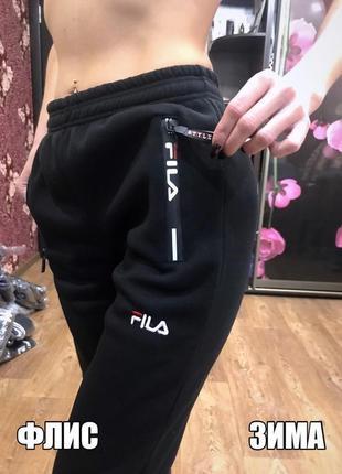 Роскошные современные спортивные штаны брюки на флисе с боковыми карманами