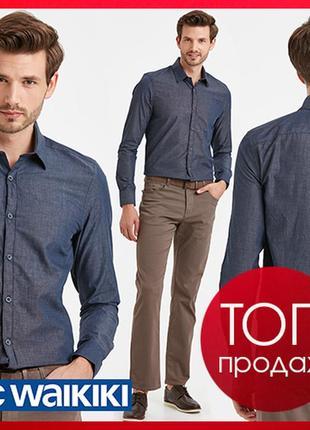 #розвантажуюсь мужская рубашка lc waikiki / лс вайкики серо-синего цвета