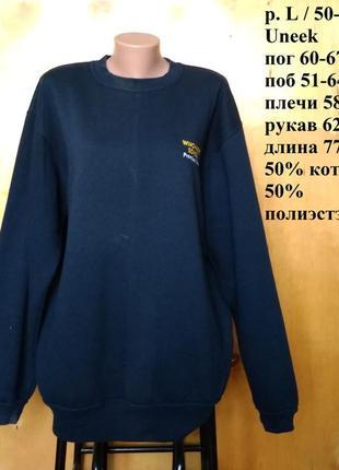 Р l / 50-52 хорошая теплая синяя кофта толстовка батник  утепленная на флисе хлопок uneek