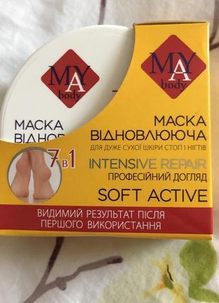 Маска для кожи стопы и ногтей may body восстанавливающая для очень сухой кожи